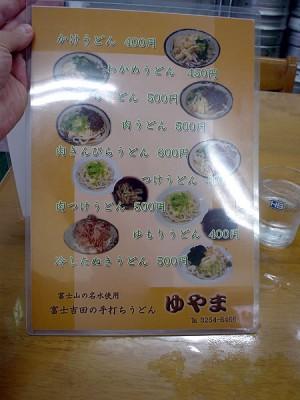 051011yuyama-4
