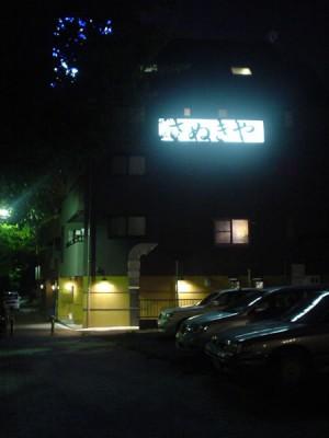 051127sanukiya-3