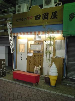 051222shikokuya_koenji