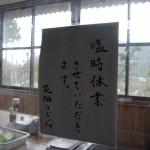 [閉店]花畑うどん@まんのう町(讃岐うどん)の旅(6)