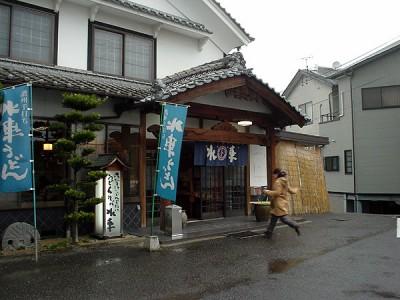 051230suisha