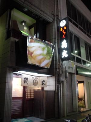 060109turumaru-2