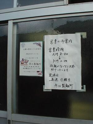 060123hikoe-3