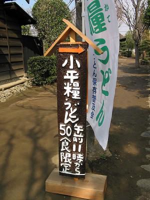 060226furusatomura-06