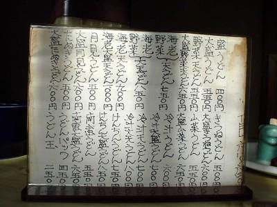 060322matsubaya-3