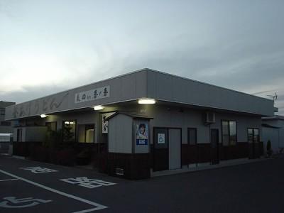 060331nagata-2