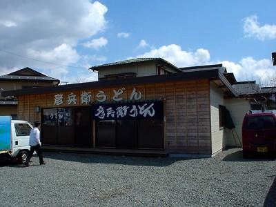 060403hikobe