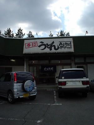060405takekawa-2