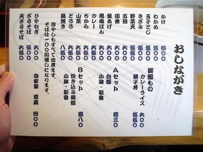 060422joushu-3