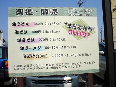 060503nukuiseimen-2
