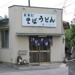 あづまや@所沢市(武蔵野うどん)[閉店→代替わり・移転]