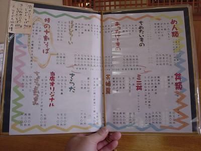 050810furukawa-menu