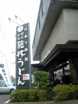 050920tatebayashi